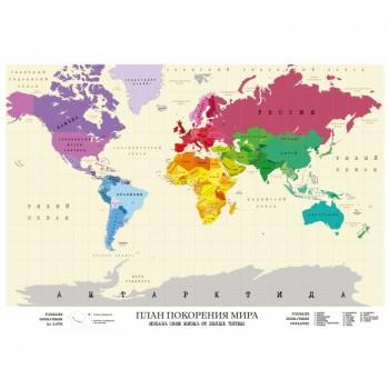 """Стирающаяся карта мира """"План покорения мира"""" , 80х60см, в тубусе"""
