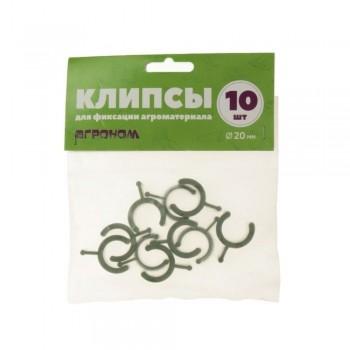 Клипсы для парника упаковка 10 шт. (диаметр 20 мм)