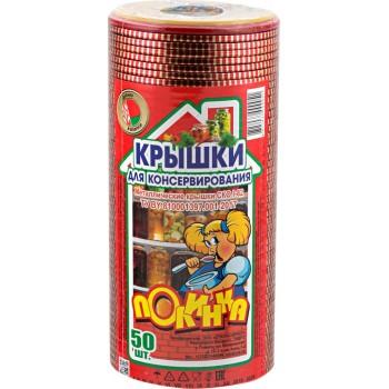 Крышка Полинка СКО1-82 для консервации, 50 штук в упаковке