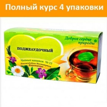 Чай/напиток №13 курс 4 шт.(при заболевании поджелудочной железы)