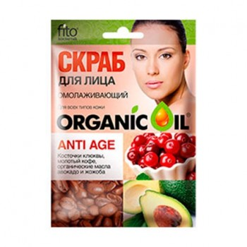 Скраб для лица Organic Oil Омолаживающий Anti-Age15 мл с косточками клюквы, кофе, маслом авокадо