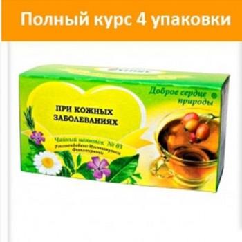 Чай/напиток №03 курс 4 шт.(при кожных заболеваниях)