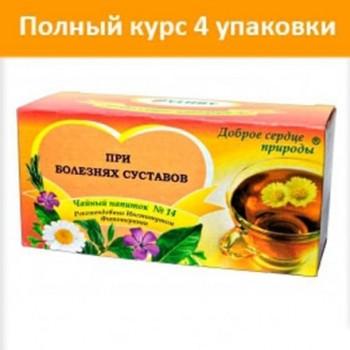 Чай/напиток №14 курс 4 шт.(при болезнях суставов)