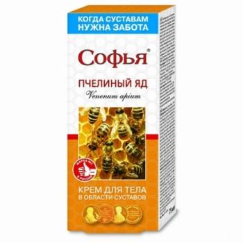 Софья (пчелиный яд) крем для тела в области суставов 75мл