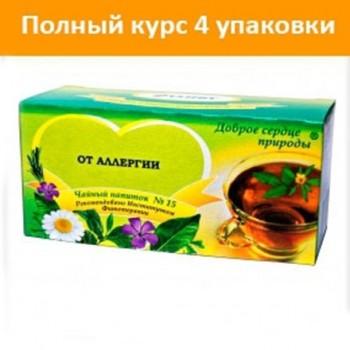Чай/напиток №15 курс 4 шт.(от аллергии)