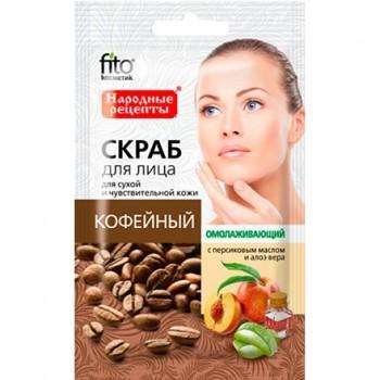 Скраб для лица Кофейный омолаживающий для сухой и чувствительной кожи 15мл
