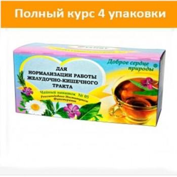 Чай/напиток №05 курс 4 шт.(для нормализации работы ЖКТ)