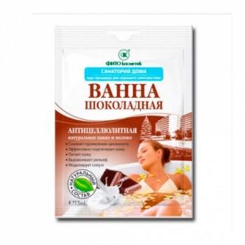 "Ванна ""Санаторий дома"" шоколадная антицеллюлитная 75 г"