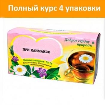 Чай/напиток №16 курс 4 шт.(при климаксе)