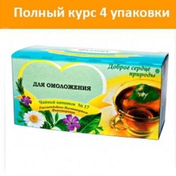 Чай/напиток №17 курс 4 шт.(для омоложения)