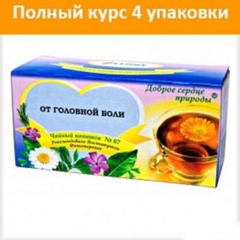 Чай/напиток №07 курс 4 шт.(от головной боли)