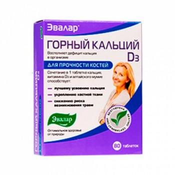 Горный кальций 80 таб х 0,2 г(витаминный комплекс)