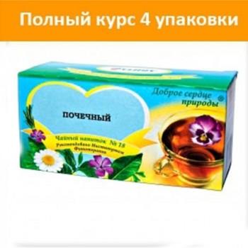 Чай/напиток №18 курс 4 шт.(при заболеваниях почек)