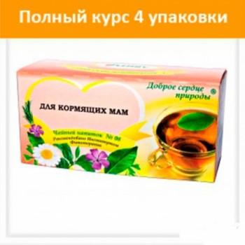 Чай/напиток №08 курс 4 шт.(для кормящих мам)