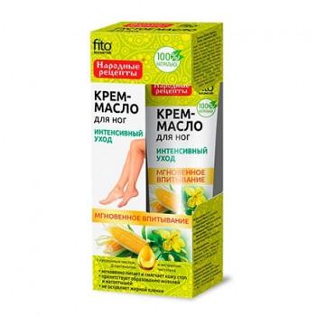 Крем-масло для ног Интенсивный уход с кукурузным маслом, экстрактом чистотела и Д-пантенолом45 мл