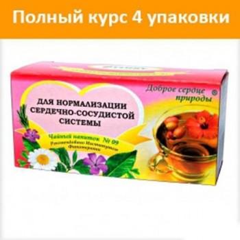Чай/напиток №09 курс 4 шт.(для нормализации сердечно-сосудистой системы)