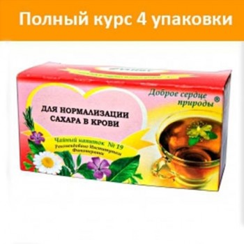 Чай/напиток №19 курс 4 шт.(для нормализации сахара в крови)