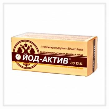 Йод-актив 80 таб х 0,25 г( для повышения иммунитета)