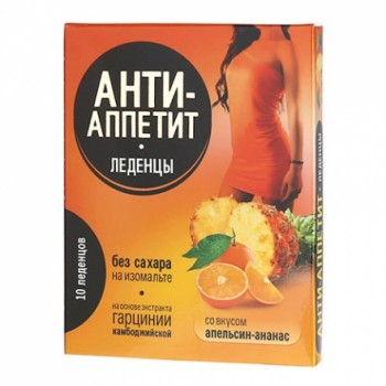 Анти-Аппетит леденцы для снижения аппетита 10 шт. со вкусом ананаса и апельсина без сахара