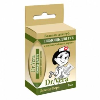 Dr. Vera Бальзам Помощь для губ с маслом чайного дерева (антигерпесный) 8 мл