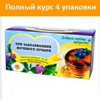 Чай/напиток №10 курс 4 шт.(при заболевании мочевого пузыря)