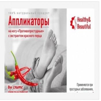 """Аппликаторы для стоп """"Противопростудные"""" с красным перцем (10 шт.)"""