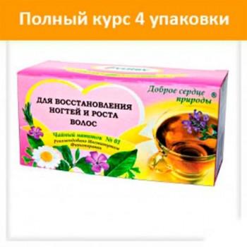 Чай/напиток №01 курс 4 шт.(для восст. ногтей и роста волос)