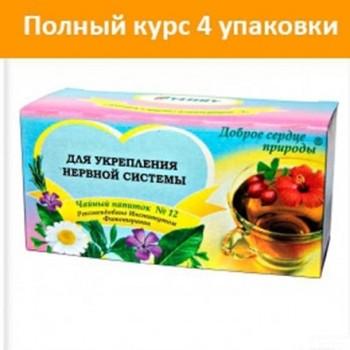 Чай/напиток №12 курс 4 шт.(для укрепления нервной системы)