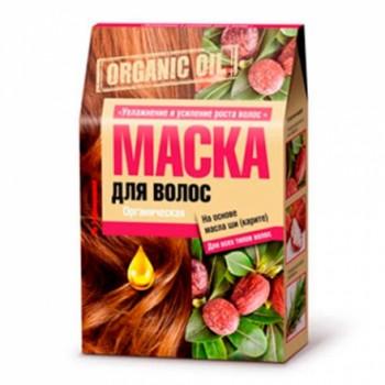 Маска для волос Organic Oil с маслом ши Увлажнение и рост 3х 30 мл