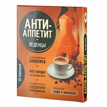 Анти-Аппетит леденцы для снижения аппетита 10 шт. со вкусом кофе с молоком без сахара