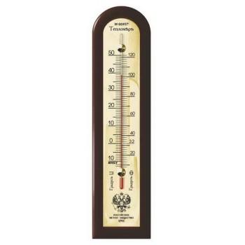 Термометр спиртовой комнатный, цвет махагон RST 05937