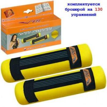 V76 гантели-утяжелители ГУ-Т 2х0.5кг (подарочная коробка+брошюра на 130 упражнений)