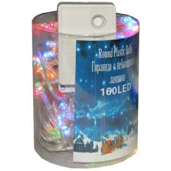 Гирлянда новогодняя 160 цветных LED лампочек 9м 8 режимов (пластик.футляр)