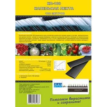 Капельная лента КЛ-100 для систем капельного полива КПК (длина 100 м, толщина стенок 0.2 мм)