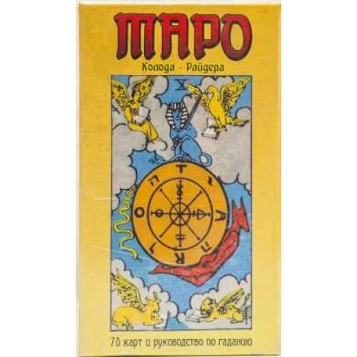 Карты гадальные подарочные ТАРО РАЙДЕРА (78 листов) пр-во Задира-плюс