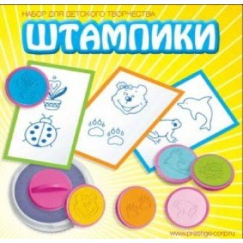 Набор для детского творчества ШТАМПИКИ пр-во Престиж