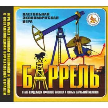 Игра настольная экономическая БАРРЕЛЬ (стань владельцем нефтяного бизнеса) пр-во Задира-плюс