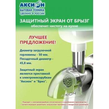Защитный экран (кожух) от брызг к мясорубкам АКСИОН (в индивид.упаковке)