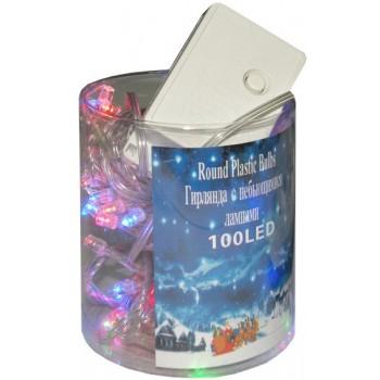 Гирлянда новогодняя 100 цветных LED лампочек 5м, 8 режимов(пластик.футляр)